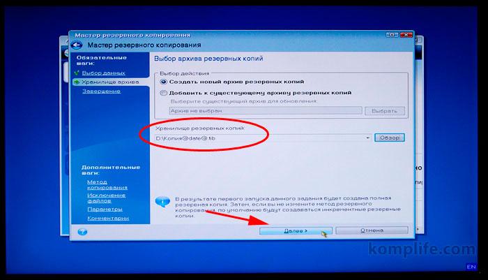 Как сделать копию системы с windows 7