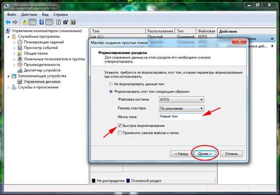 Как в Windows разделить диск на два
