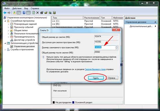 Как разделить жёсткий диск без форматирования