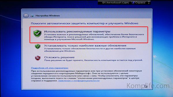 виндовс 7 ускорения интернета пошаговое инструкция