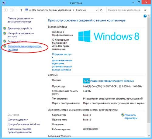 как изменить размер файла подкачки Windows 8 - фото 10