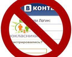 Закрыт доступ на одноклассники