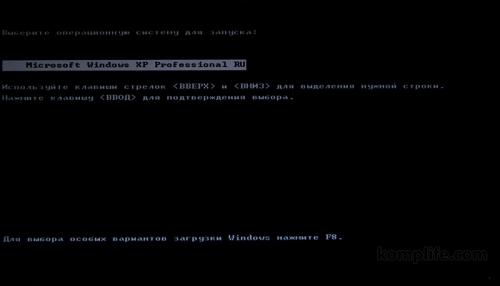 Загрузка компьютера в безопасном режиме