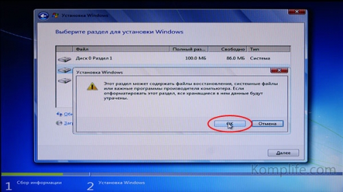 Предупреждение Windows об удалении всех файлов на диске